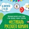 """фестиваль Русского Комара """"Доброе  Верхнекамье"""""""