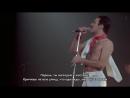Queen - We Will Rock You. (Live in Montreal 1981) (Русские Субтитры)