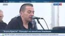 Новости на Россия 24 • Агата Кристи дала концерт на авиабазе Хмеймим в Сирии