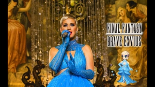 "FINAL FANTASY BRAVE EXVIUS: Katy Perry ""Immortal Flame"