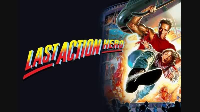 Последний киногерой / Last Action Hero (1993) Живов-поздний,DTS,BDRip.1080p