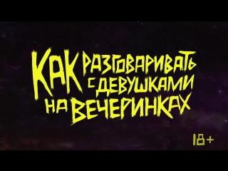 «Как разговаривать с девушками на вечеринках»: Николь Кидман в роли панка