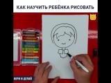 Рисуем с детьми. Простые идеи
