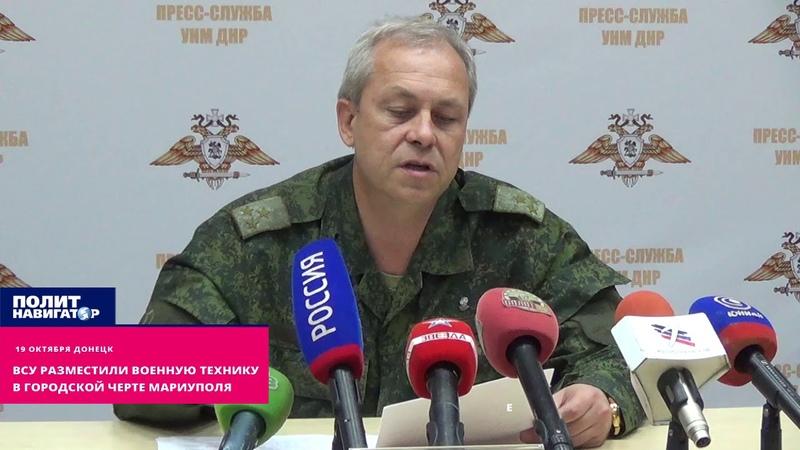 ВСУ разместили военную технику в городской черте Мариуполя