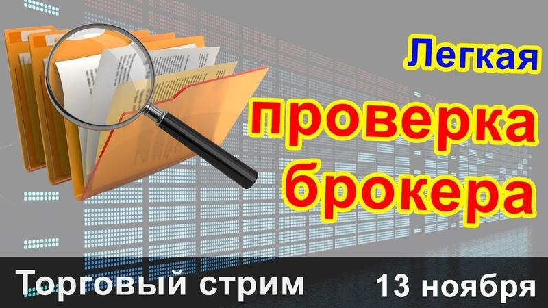 Легкая проверка брокера 🎙️🎙️🎙️ Торговля forex в режиме онлайн 🎙️🎙️🎙️ 13 ноября