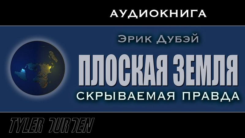 ❗❗❗ ПЛОСКАЯ ЗЕМЛЯ - скрываемая правда / Аудиокнига / УДАЛЕННОЕ ВИДЕО❗❗❗