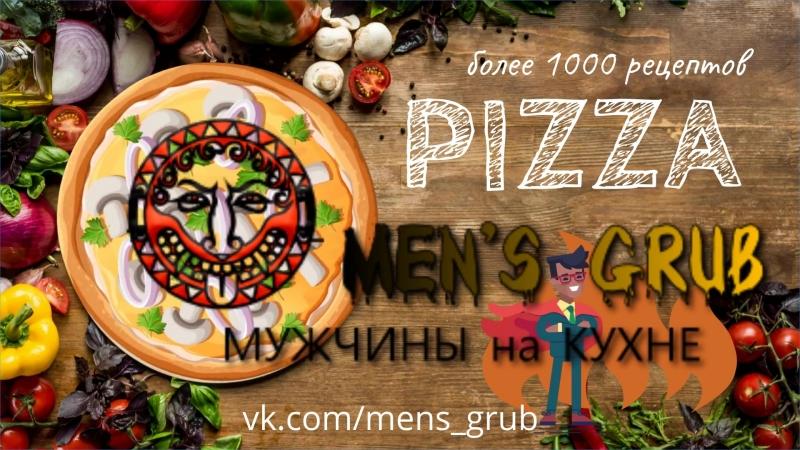 Mens grub - МУЖЧИНЫ на КУХНЕ
