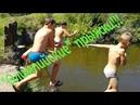 Олимпийские прыжки в воду с трамплина Развлекаемся на реке