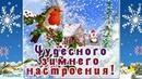 Пожелания друзьям! Хорошего зимнего дня и отличного настроения!