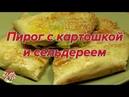 Пирог с картошкой и корневым сельдереем. Просто, вкусно, недорого!