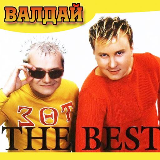 Валдай альбом The Best