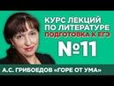 А.С.Грибоедов «Горе от ума» (анализ тестовой части)   Лекция №11