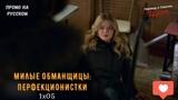 Милые обманщицы Перфекционистки 1 сезон 5 серия  Pretty Little Liars The Perfectionists 1x05