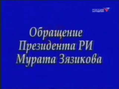 Ингушетия.Выступление президента Ингушетии -Мурата Зязикова