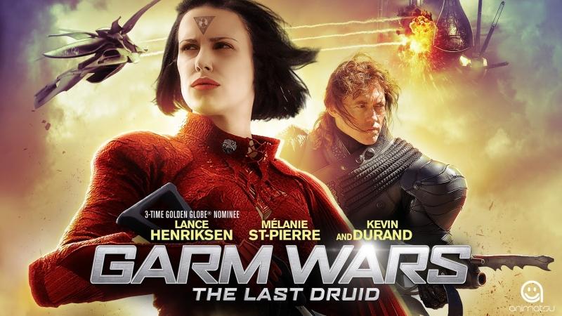 Последний друид: Войны гармов / Garm Wars: The Last Druid (2014) [двуголосая озвучка DeadSno и den904]