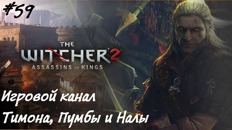 The Witcher 2 Assassins of kings 59 - Какие-то дебри
