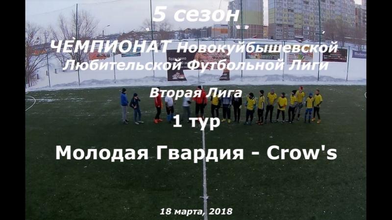 5 сезон Вторая Лига Молодая Гвардия - Crows 18.03.2018