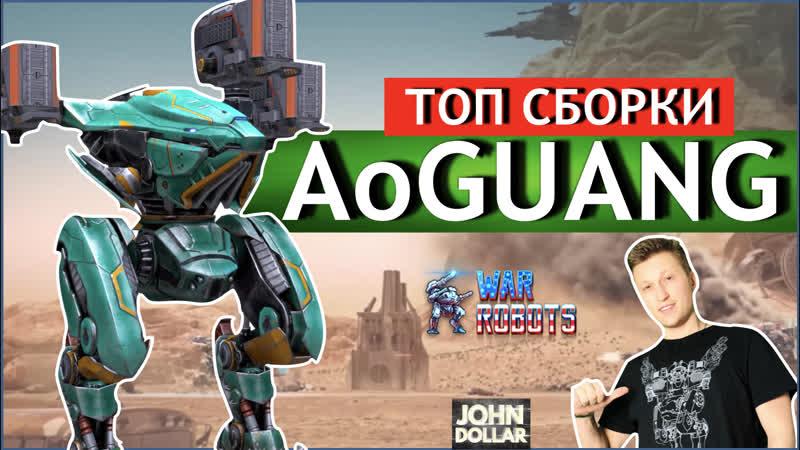War Robots - Ao Guang MK2 на всех ТОП сборках!