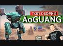 War Robots Ao Guang MK2 на всех ТОП сборках