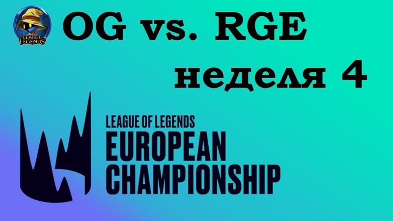 OG vs. RGE Week 4 LEC 2019 Чемпионат Европы LCS EU Origen против Team Rogue