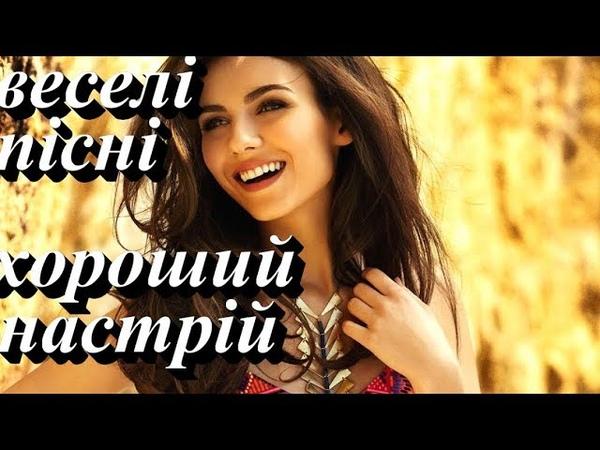 Веселі пісні-Українські пісні (Українська Музика)