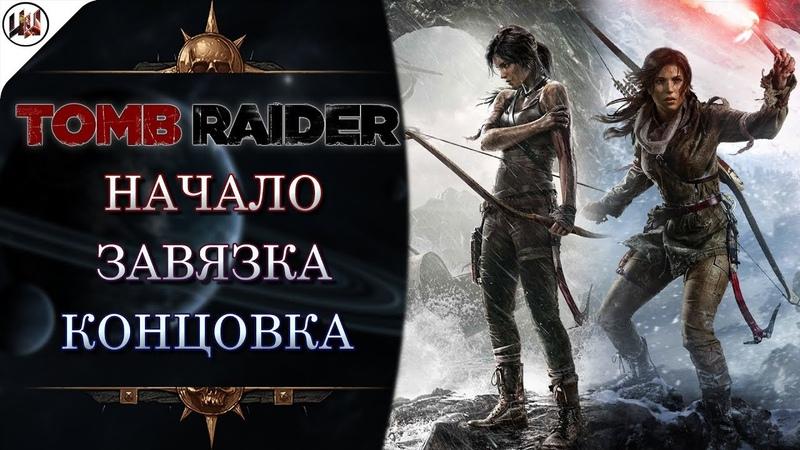 Начало завязка и концовка Tomb raider 2013 и Rise of the Tomb Raider 2016 RU смотреть онлайн без регистрации