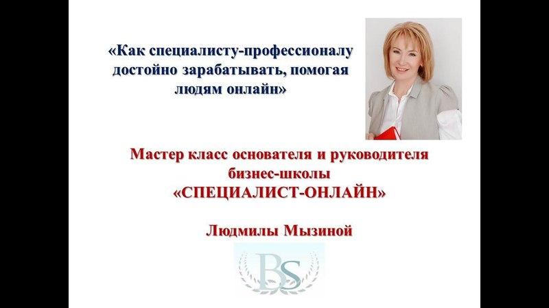 Л.Мызина. Как специалисту достойно зарабатывать, помогая людям.