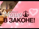 Маша в законе (2012), 4 с.