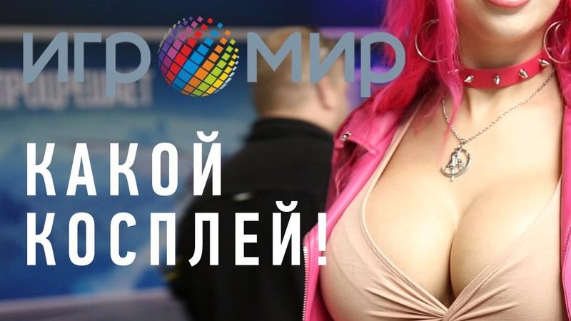 Игромир 2018. День 3 — самый эффектный косплей!