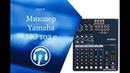 Микшер Yamaha mg102c