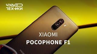 Обзор Xiaomi POCOPHONE F1 с кевларовым корпусом
