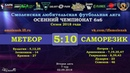 Осенний сезон 6х6-2018. МЕТЕОР - САМОРЕЗИК 5:10 (обзор матча)