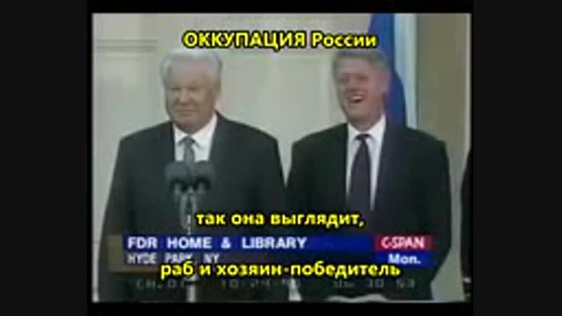 Оккупация России наглядно_144p.3gp