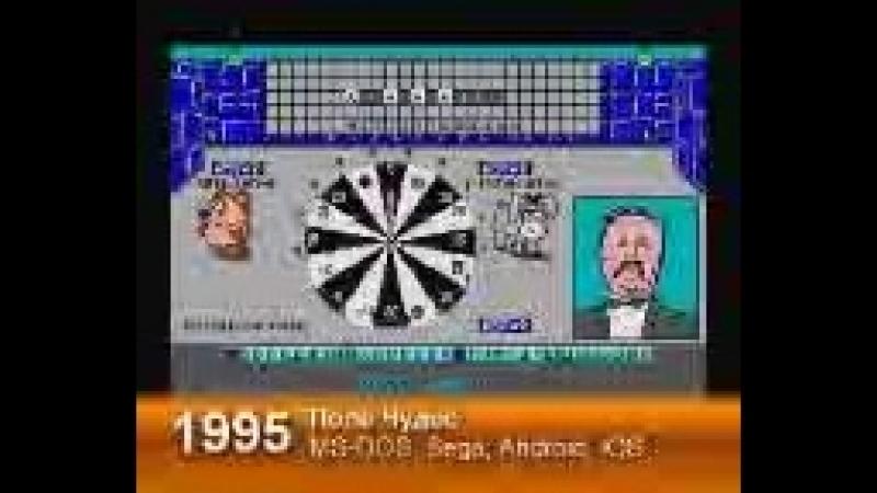Эволюция Игр Поле Чудес 1991 2018 100p