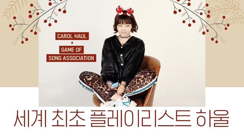 Playlist Haul│세계 최초 크리스마스 캐롤 하울│그리고 Song Association!