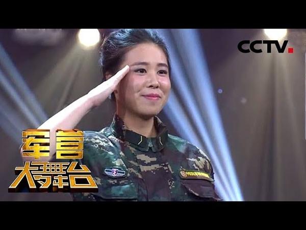 《军营大舞台》 20171230 谁是战士之星 第三月赛(初赛一)   CCTV军事