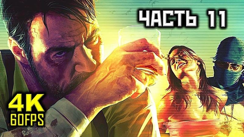 Max Payne 3, Прохождение Без Комментариев - Часть 11: Бойня на Яхте [PC | 4K | 60FPS] » Freewka.com - Смотреть онлайн в хорощем качестве
