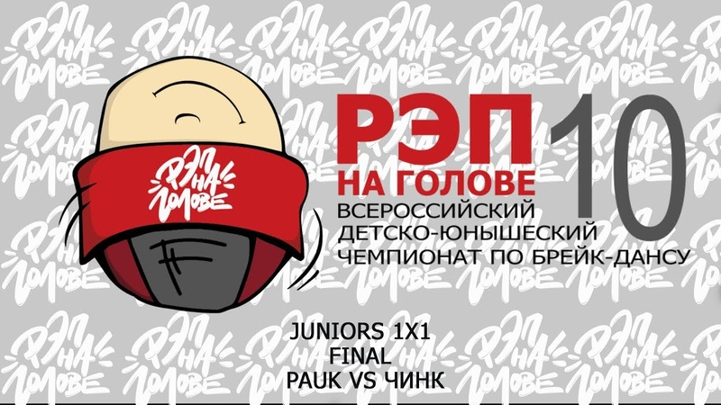 РЭП НА ГОЛОВЕ 10 1х1 JUNIORS FINAL PAUK VS ЧИНК