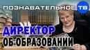 Директор школы честно о российском образовании Познавательное ТВ Елена Дубровская