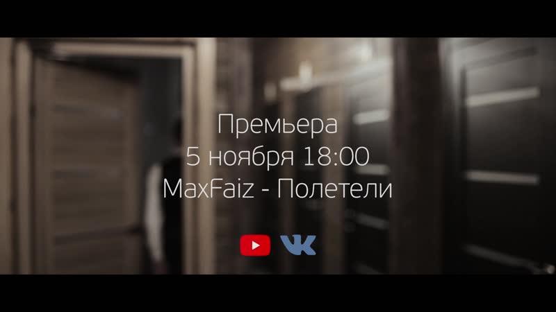 Max Faiz Полетели. Promo