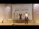 IX Международный конкурс Виктория, спектакль Под маской (Лауреаты 2 степени)