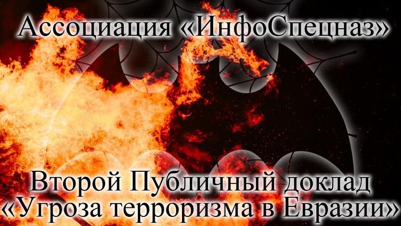 Второй Публичный доклад Ассоциации «ИнфоСпецНаз»: «Угроза терроризма в Евразии»