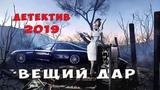 Лучший Детектив 2019 порадовал! ВЕЩИЙ ДАР Русские детективы 2019 Фильмы новинки