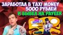 💥Заработал в игре Taxi Money 5000 рублей и вывел на Payeer | Игра с выводом денег