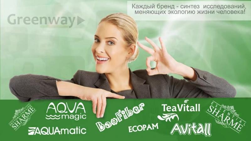 Greenway - ассортимент компании GreenWay