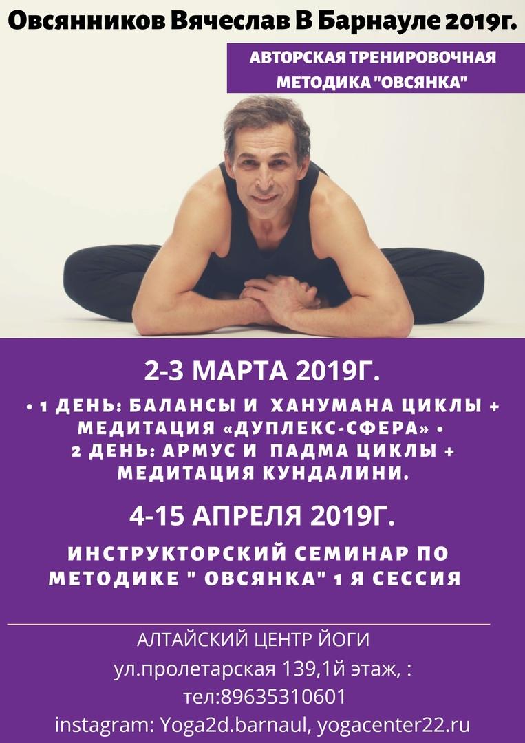 Афиша Барнаул Вячеслав Овсянников в Барнауле март-апрель2019г.