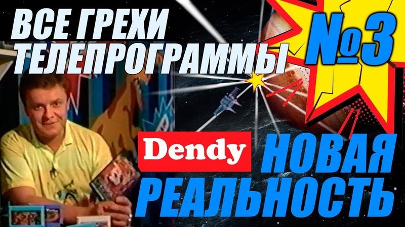 Все грехи Денди новая реальность выпуск 3