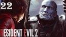 Resident Evil 2 Remake | Прохождение Часть 22 - ОН ВЕЗДЕ!