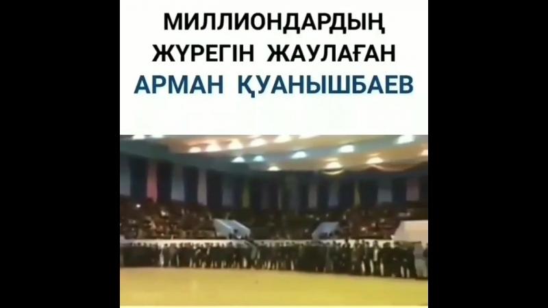 Миллиондардың жүрегін жаулаған ұстазымыз - Арман Қуанышбаев
