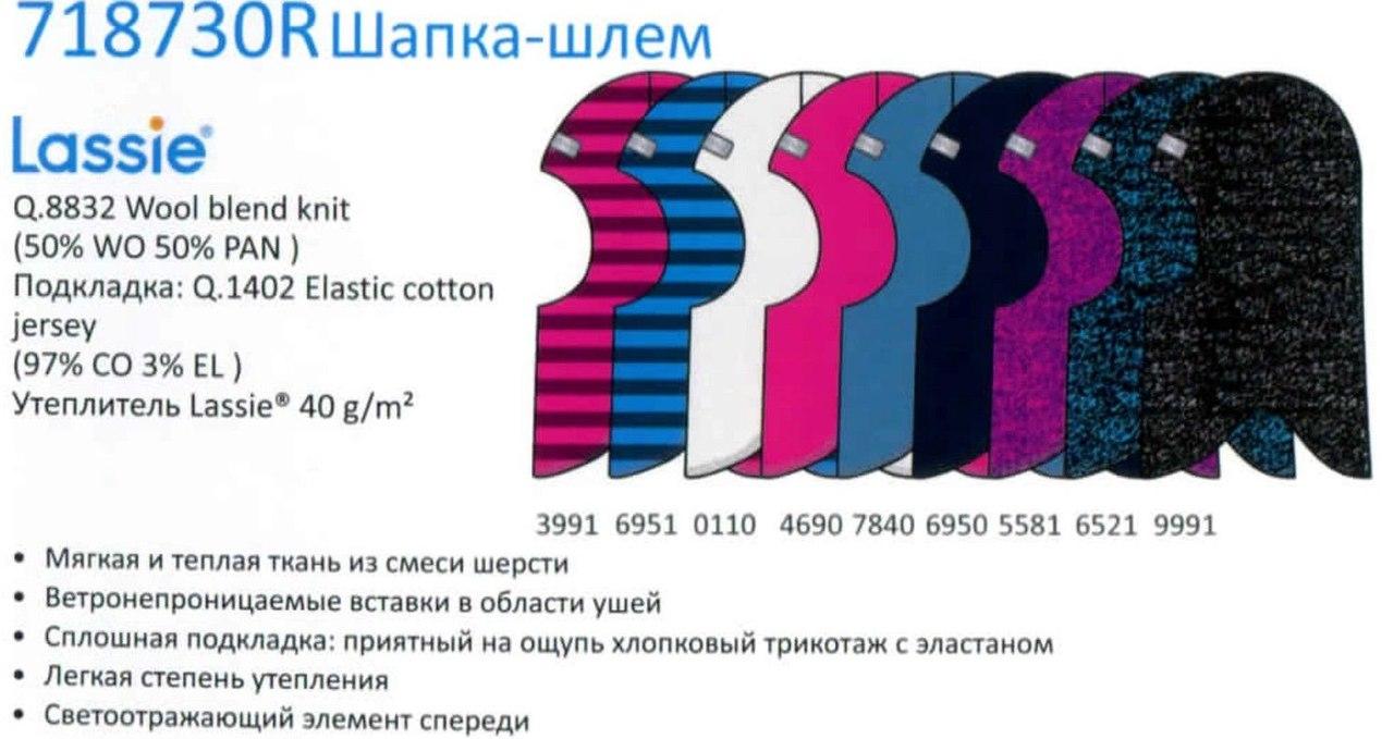 Шапка-шлем 718730R-6950